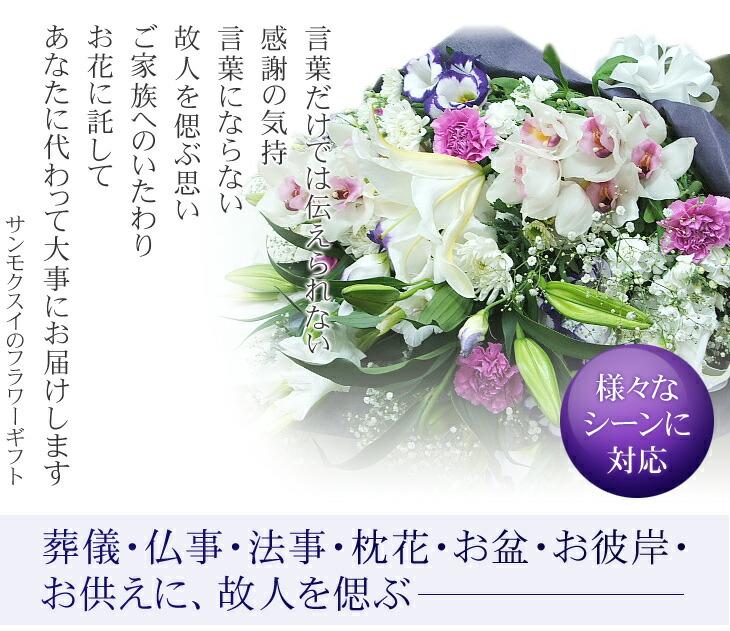 お供え 花 アレンジメント