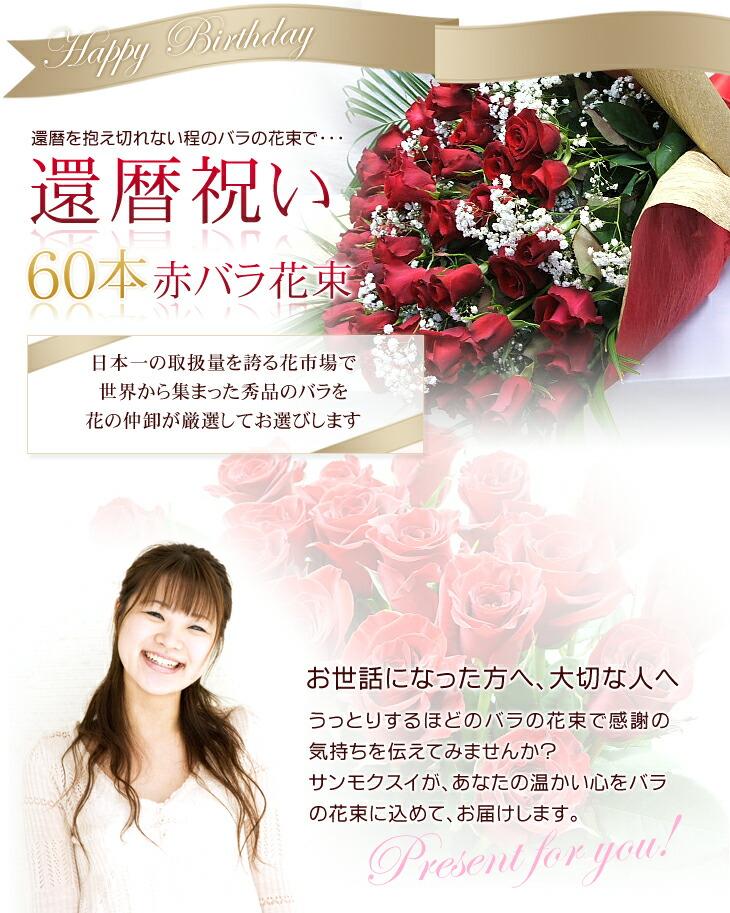 還暦祝いの女性にバラを贈る