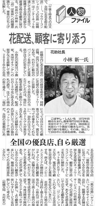 日本経済新聞へ掲載