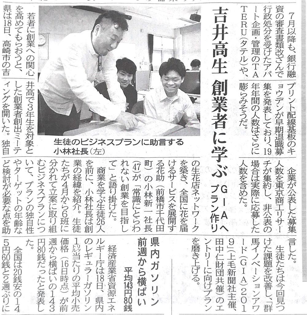 上毛新聞 掲載
