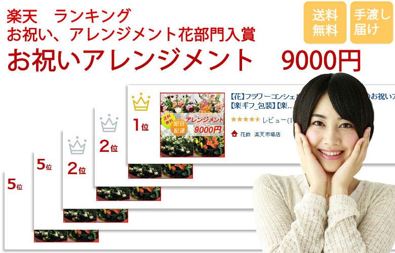 ランキング入賞 フラワーコンシェルジュが厳選した花屋のお祝い アレンジメント花 9000円 全国の花贈りに精通したフラワーコンシェルジュが、 お客様一人ひとりのご用途に合った、<br> 満足度の高い花屋をその都度厳選し、最高のフラワーギフトを提供します