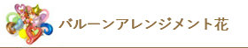 バルーンアレンジメント花