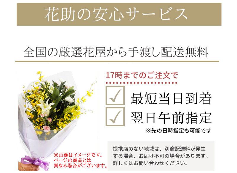 提携店より直接手渡しでお届けいたします。一部配達不可または特別配送料がかかる場合もあります。17時迄のご注文で当日お花をお届け。午前中の配達をご希望の場合は前日17時までにご注文ください。