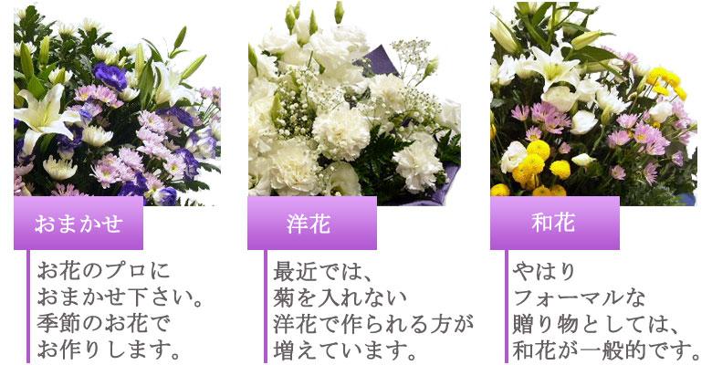 お供え花のスタイルはおまかせ、洋花、和花から選択可能