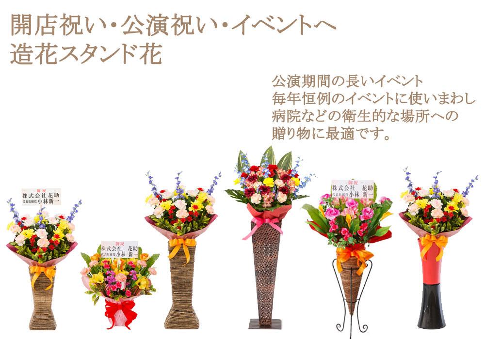 花助オリジナル お祝いの造花スタンド花