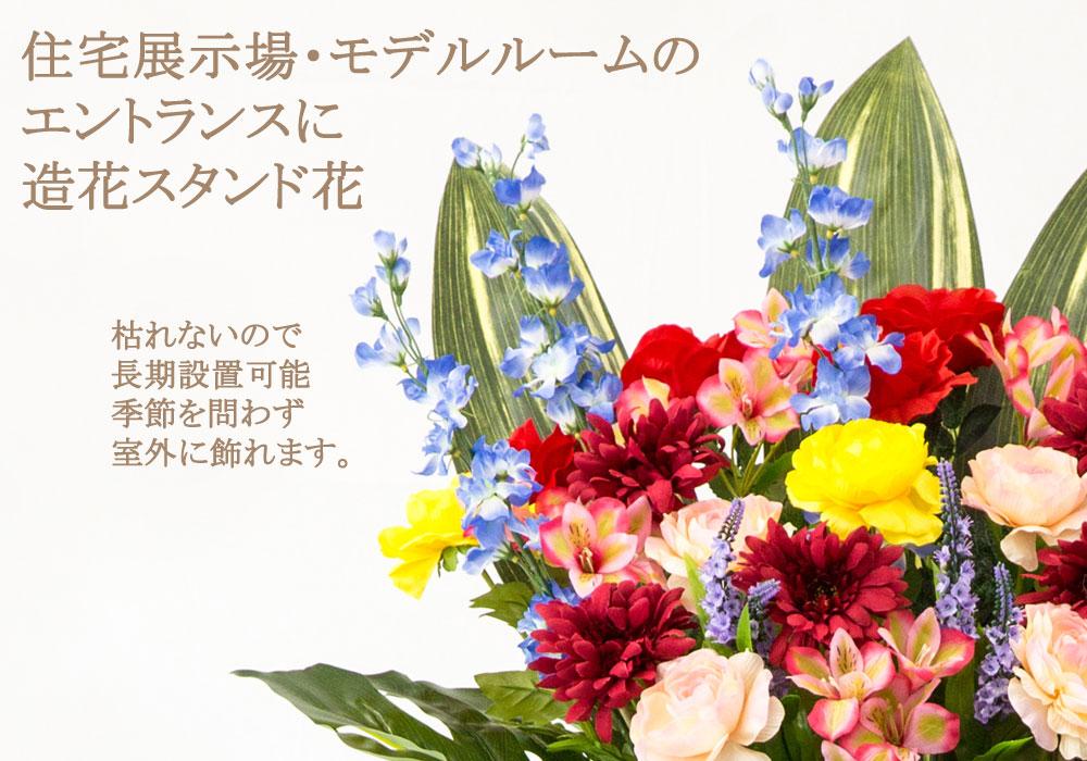 開店祝い、移転祝い、楽屋見舞い、公演祝い、ロビー花、パーティー会場への贈り物 お祝いのスタンド花、長く飾りたい、日が入らないので生花では枯れてしまう、花粉お花の香りが困る時は、花助新作 造花のスタンド花
