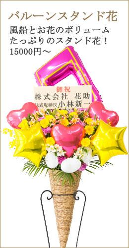 バルーンスタンド花。厳選された生花店から送料無料、即日お届け。