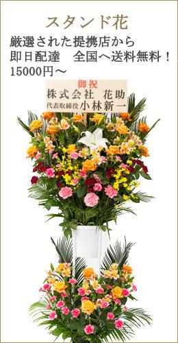 お花屋さんから手渡し届け商品 全国1000店舗以上の提携している厳選されたお花屋さんより、新鮮なお花を送料無料にて直接手渡しいたします。 14時までにご注文を頂くと、即日配達が可能です。 午前中のお届けをご希望の場合、前日17時までにご注文ください。*ただし離島や山間部などを含む一部のエリアは配達不可または特別配達料として600円(税別)をいただく場合がございます。あらかじめご了承ください。