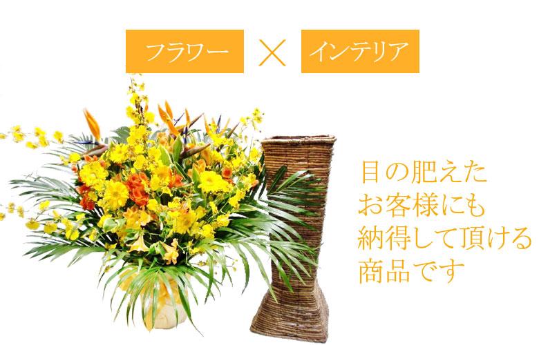 生花のアレンジメントとスタンドを宅配! 豪華でスタイリッシュなお祝いのスタンド花 開店花
