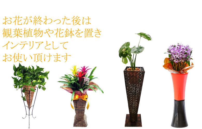 スタンドをプレゼント! お花が枯れてしまった後は、観葉植物、花鉢などを載せインテリアとしてお使いください。