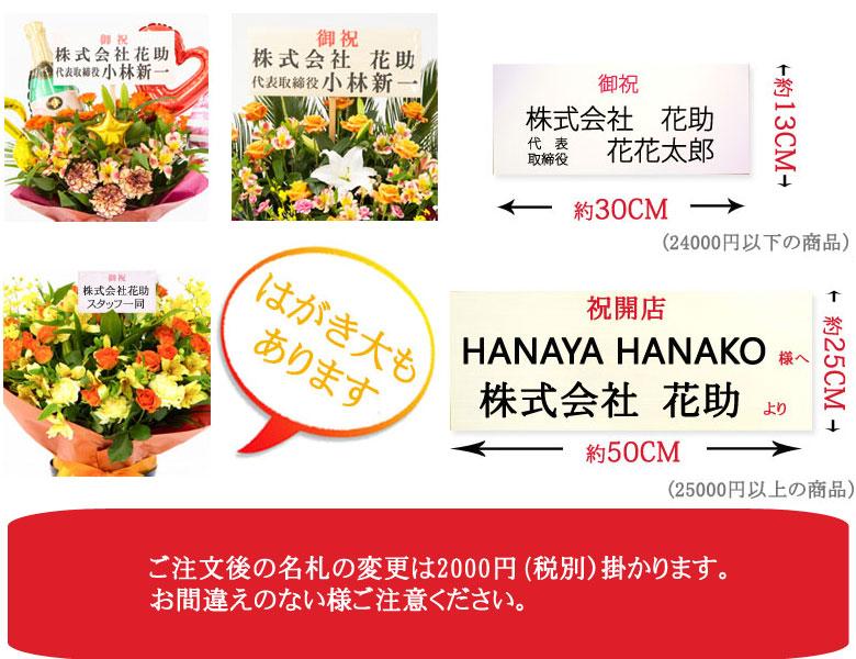 こちらのミディアムスタンド花は、通常のスタンド花より小さいカードを無料でお付けします。