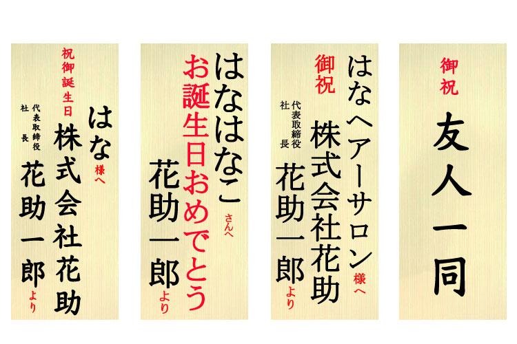 御祝い お誕生日祝い スタンド花 名札 サンプル お誕生日おめでとう、Happy Birthday、御祝、祝