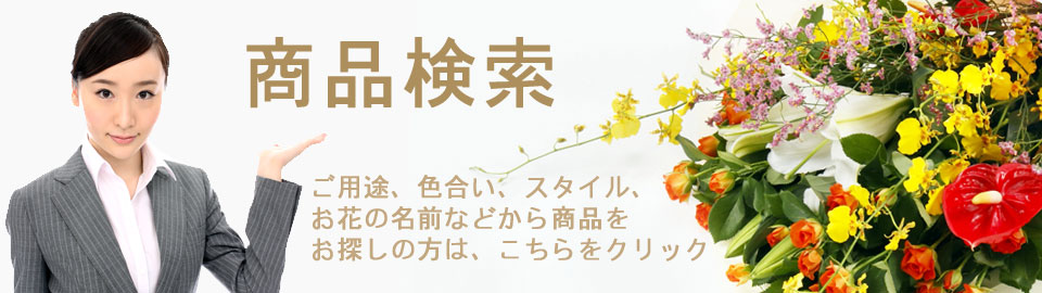 花商品検索