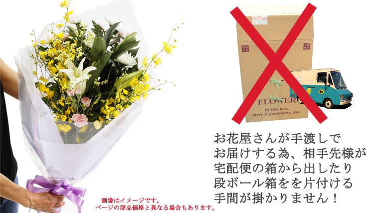 全国の厳選された生花店からお供え花を手渡しでお届け