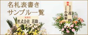 お花につける名札、表書き集