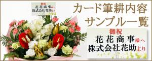 お花に付ける メッセージカード 例文