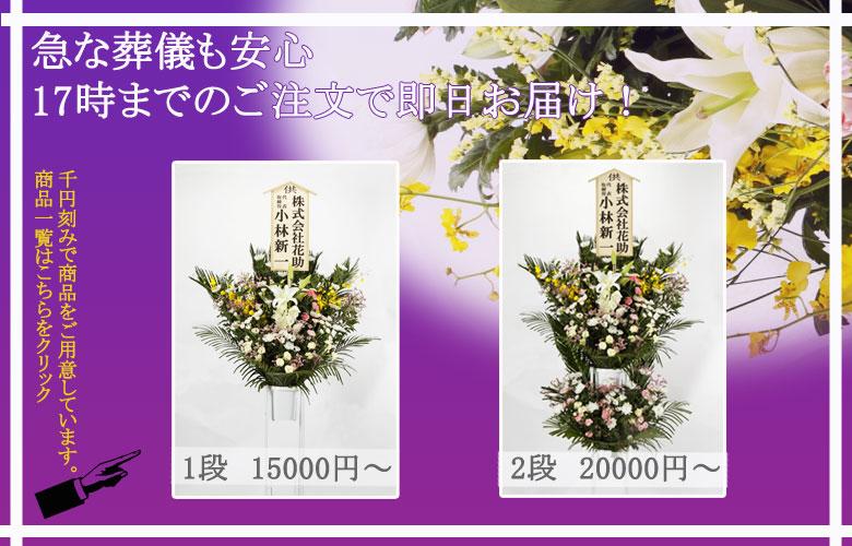 急な葬儀、お葬式へスタンド花をお届けします。送料無料、即日お花をお届け。葬儀スタンド花商品一覧はこちらをクリック