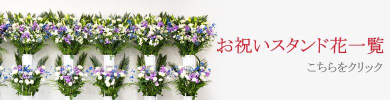 開店祝い スタンド花商品一覧