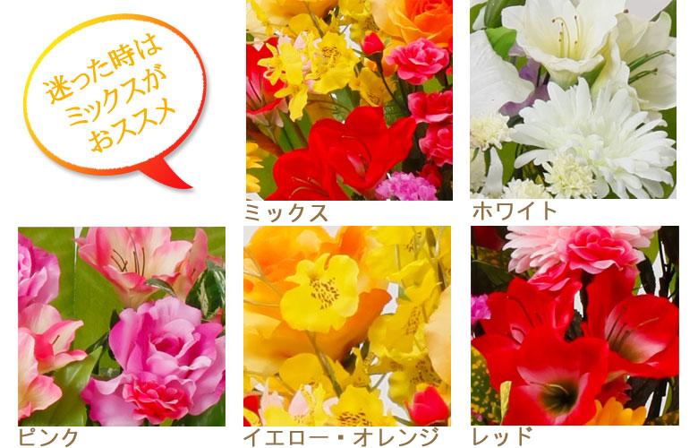 造花の色が選べます。おまかせ、レット系、ピンク系、イエロー、オレンジ系、ホワイト系