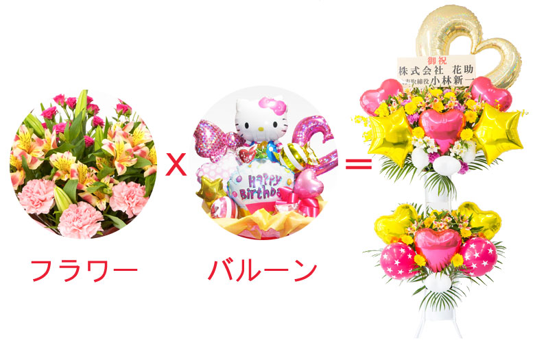 コンサート、イベント、開店祝いなどのお祝いに大人気。色が選べる バルーン&フラワー スタンド花15000円