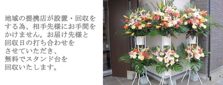 スタンド花の設置、回収付