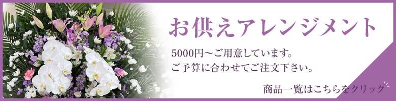 お供えアレンジメント花 5000円〜 ご予算に合わせてご注文下さい。