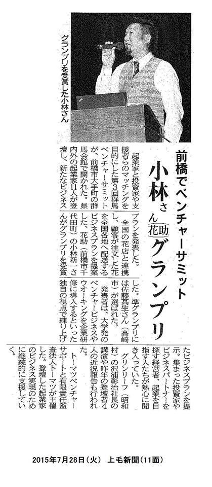 群馬ベンチャーサミット グランプリ受賞 上毛新聞掲載