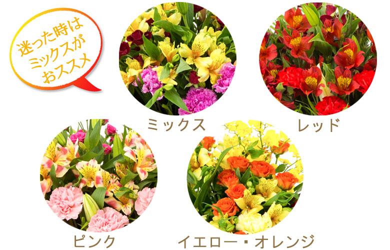 好みにより、お花の色をピンク、レッド、イエローオレンジ系、ホワイト、ミックスから選べます。