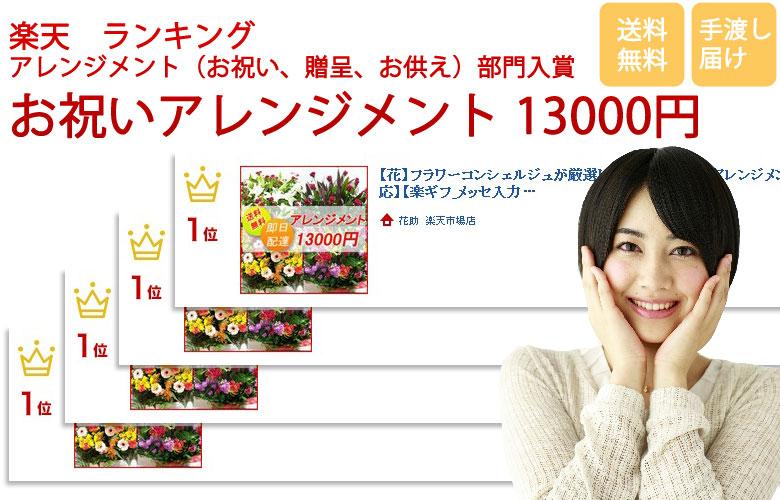 楽天売上ランキング入賞 人気フラワーギフトフラワーコンシェルジュが厳選した花屋のお祝い アレンジメント花 13000円