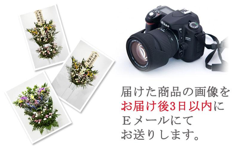 お届けした花の写真を3営業日以内にEメール