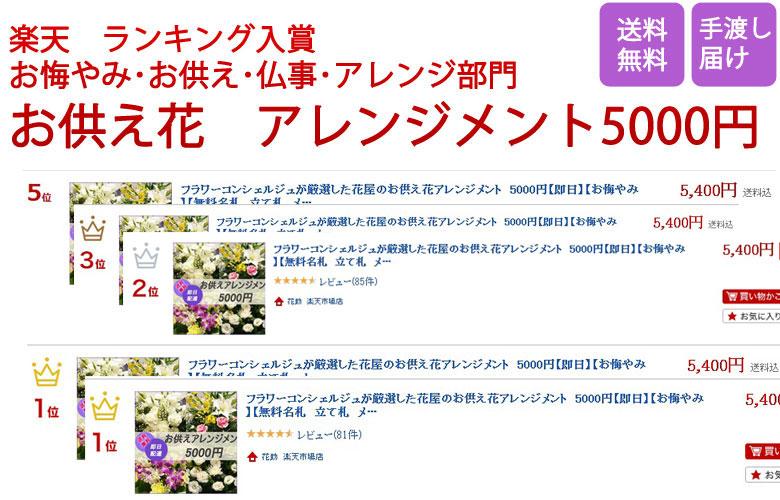 フラワーコンシェルジュが厳選した花屋の供花 アレンジメント 5000円