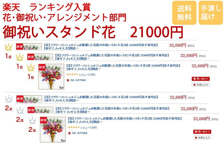 フラワーコンシェルジュが厳選した花屋の御祝いスタンド花一段 21000円