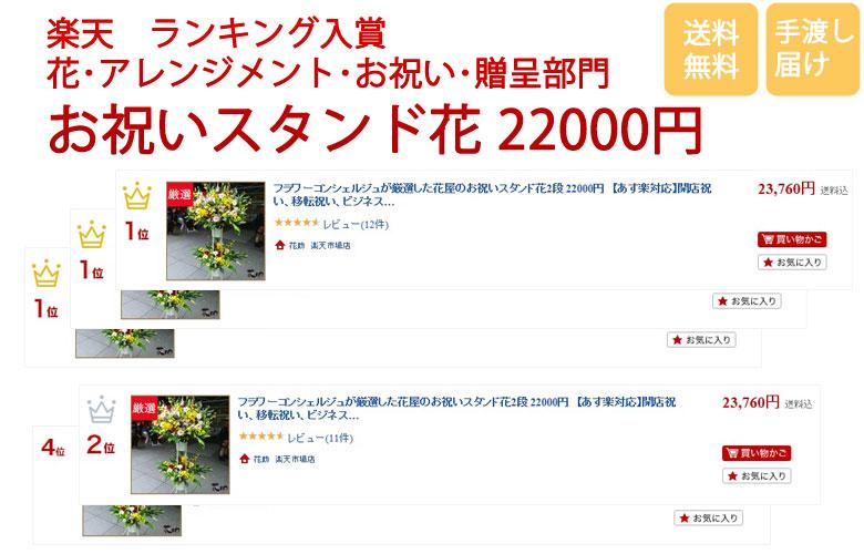 フラワーコンシェルジュが厳選した花屋の御祝いスタンド花2段 22000円 全国の花贈りに精通したフラワーコンシェルジュが、満足度の高い花屋を厳選し、最高のフラワーギフトを提供します。