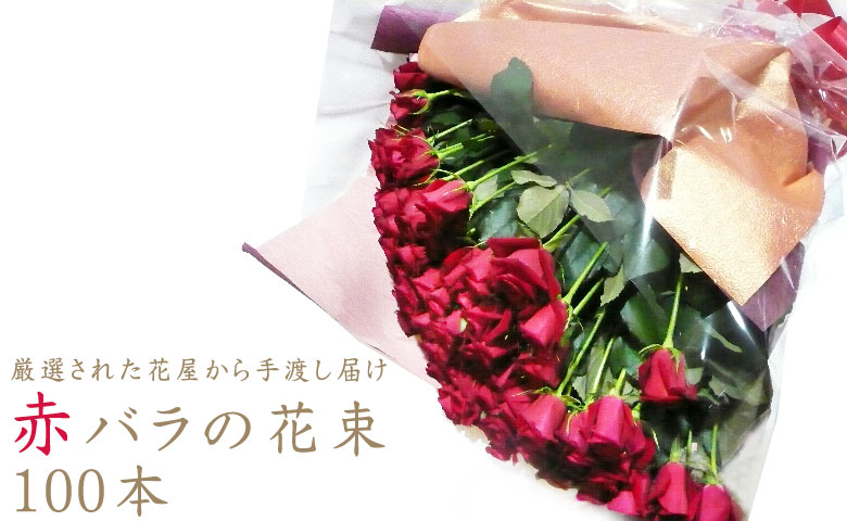 お花屋さんから手渡し届け 赤バラ100本の花束 50000円