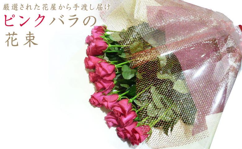 お花屋さんから手渡し届け ピンクのバラの花束 8000円