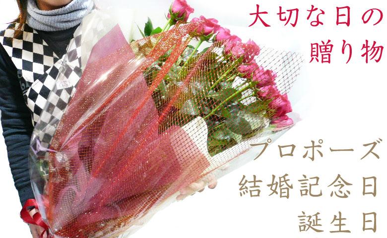 お誕生日祝い、発表会、講演会、結婚式、イベントなどの花束