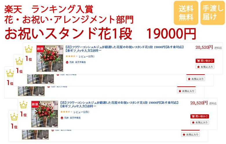 フラワーコンシェルジュが厳選した花屋の御祝いスタンド花一段 19000円