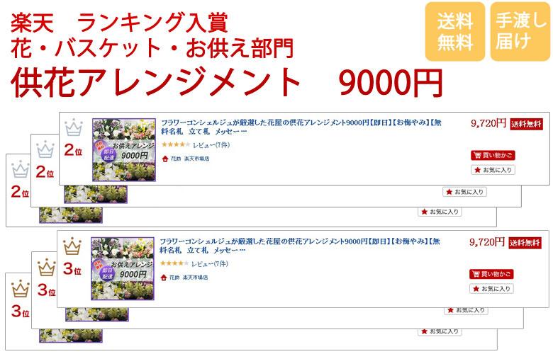 フラワーコンシェルジュが厳選した花屋の供花 アレンジメント 9000円 お供えアレンジメント 楽天ランキング