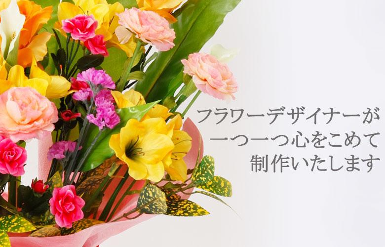 造花 御祝いギフト