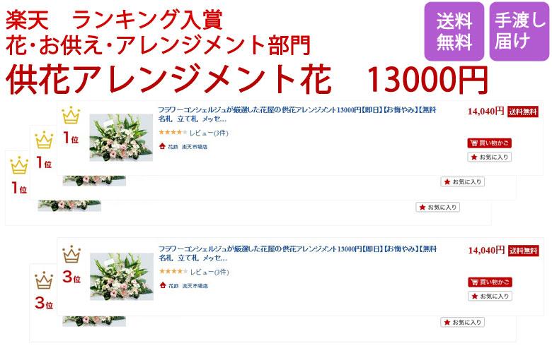 フラワーコンシェルジュが厳選した花屋の供花 アレンジメント 13000円