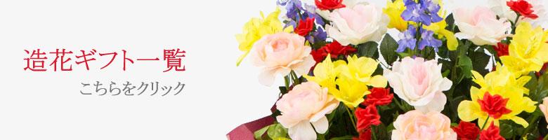 全国へ宅配便でお届け。 花助オリジナル 造花のスタンドは一覧はこちら!