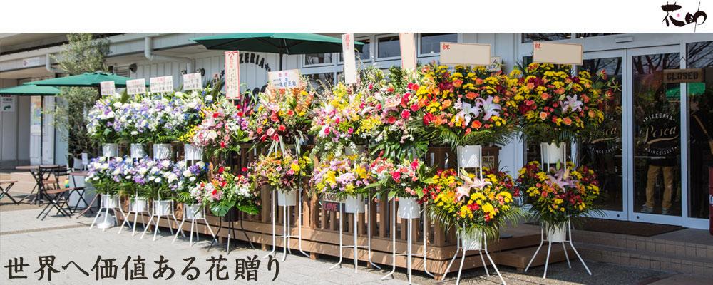 花助イメージ画像_全国の法人様、個人様のお花贈りをお手伝いいたします。お花を贈る機会の多い法人様、個人様に代わり、遠方のお祝い花や急な葬儀の時になどは法人契約数一万社を超える花助がお花のご手配をいたします。花助では、全国の厳選された生花店、優良な生産農家と提携、さらに当店からの独自配送により、全国への新鮮且つ良質なセンスの良いお花をお届けすることが可能です。御社の花のコンシェルジェとしてご依頼いただければ幸いです。