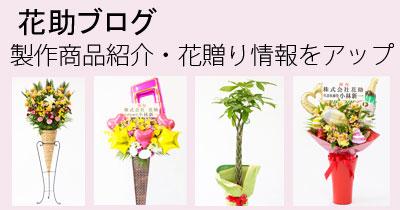花助ブログ お届けしたお花の写真をほぼ毎日更新