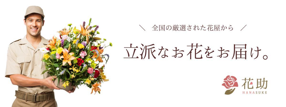 東京・大阪・名古屋など全国対応の花通販・スタンド花 バルーンスタンド花 胡蝶蘭などの祝花お届けサービス フラワーコンシェルジュ花助
