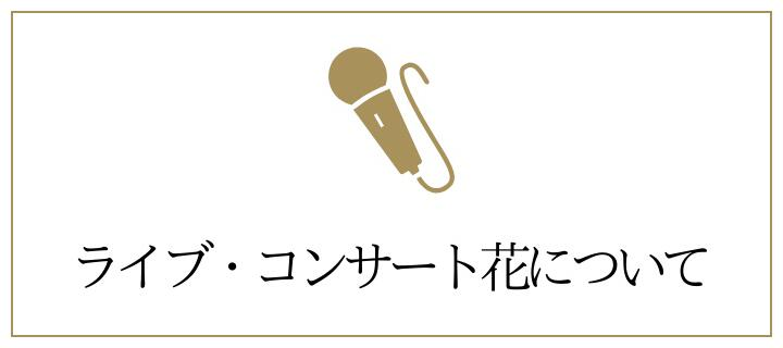 ライブ・コンサート