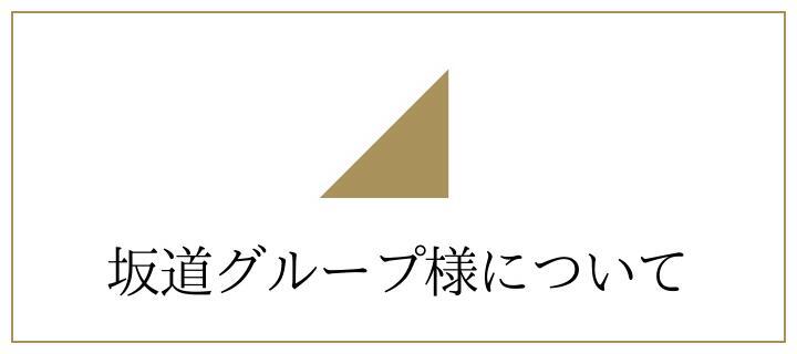 坂道コンサート