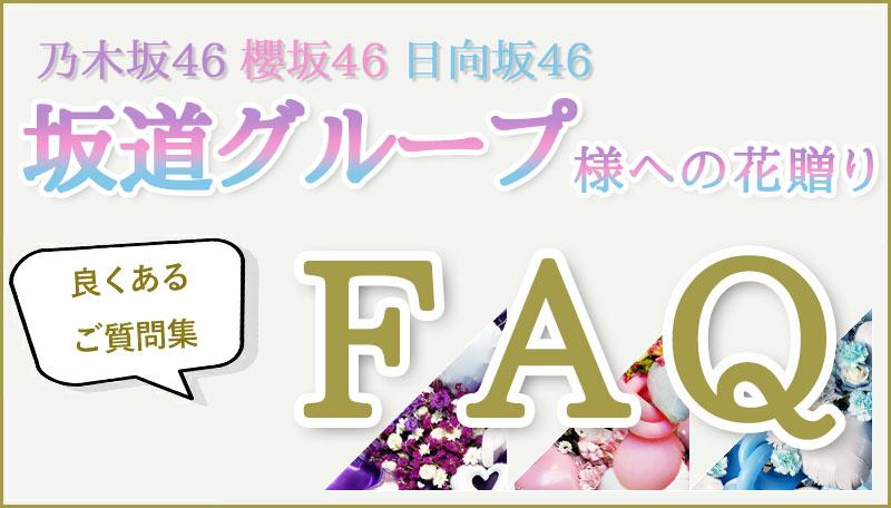 坂道グループ様FAQ