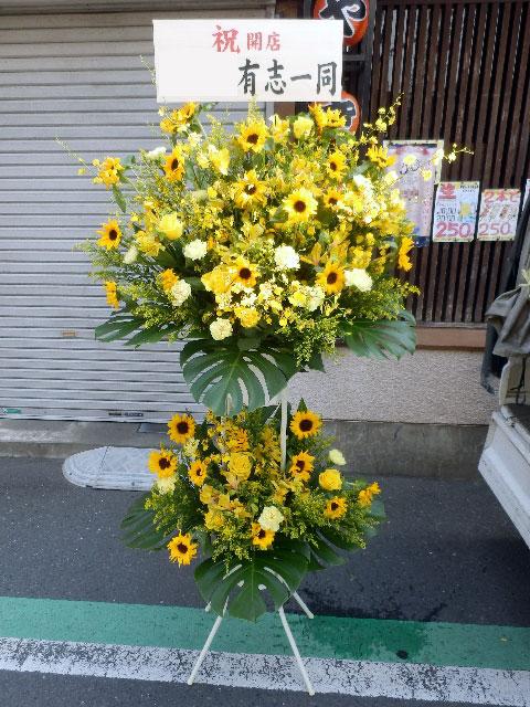 開店祝い用立花