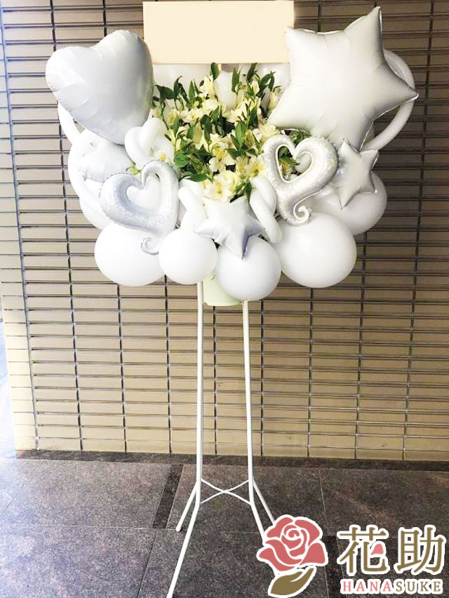 コンサート祝い風船入りスタンド花