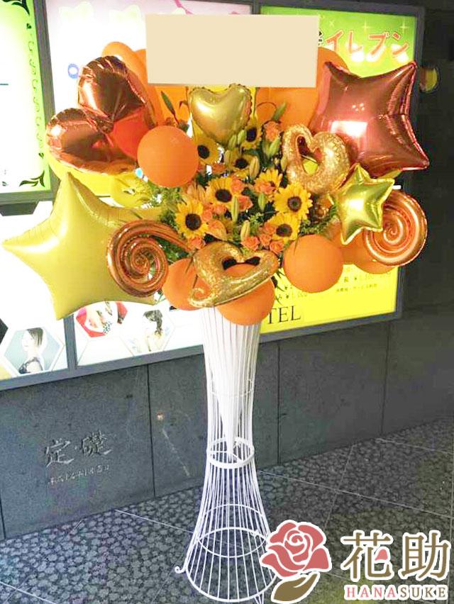 お祝い 華やか風船花スタンド花
